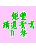 鉅豐推薦精選套書(104)-D餐