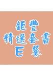鉅豐推薦精選套書(110)-E餐