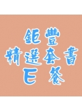 鉅豐推薦精選套書(104)-E餐