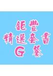 鉅豐推薦精選套書(110)-G餐