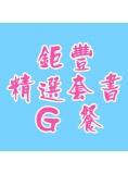 鉅豐推薦精選套書(104)-G餐