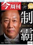 【電子雜誌】《今周刊》一年52期