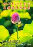 2019年10月月刊及精選財務個案(預購)