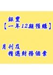 【月刊-訂戶優惠專案開放年度訂購-一年12期……