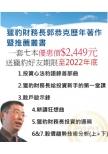 獵豹財務長郭恭克歷年著作五本暨推薦叢書