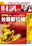 財訊雙週刊一年份(26期)