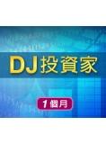 DJ投資家一個月