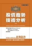 股價趨勢技術分析—典藏版(九版)(下)