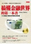 搞懂金融世界的第一本書