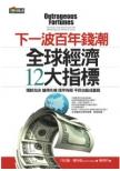 全球經濟12大指標