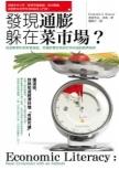 【限量!6.9折】發現通膨躲在菜市場?