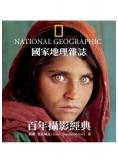 國家地理雜誌百年攝影經典