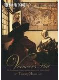 維梅爾的帽子:從一幅畫看十七世紀全球貿易