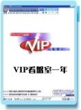 VIP看盤室一年