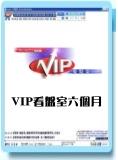 VIP看盤室六個月