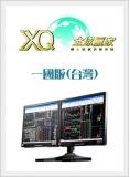 XQ全球贏家一國版(台灣)