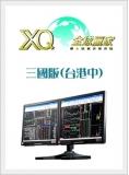 XQ全球贏家三國版(台港中)
