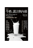 牛奶、謊言與內幕(增訂版)